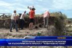 """Започнаха тазгодишните разкопки на късноримската крепост """"Ковачевско кале"""""""
