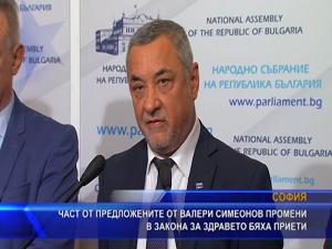 Част от предложените от Валери Симеонов промени в Закона за здравето бяха приети