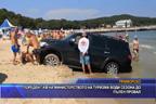 Пореден гаф на Министерство на туризма води сезона до пълен провал