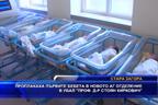"""Проплакаха първите бебета в новото АГ-отделение в УМБАЛ """"Проф. д-р Стоян Киркович"""""""
