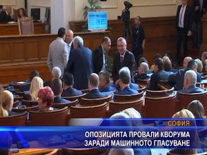 Опозицията провали кворума заради машинното гласуване