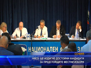 НФСБ ще издигне достойни кандидати за предстоящите местни избори