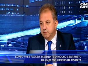 Борис Ячев разсея заблудите относно свалянето на Сидеров