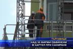 Над 30 фирми обвинени в картел при саниране