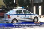 """Осъдиха полицай за взимане на подкуп и покровителстване на """"ало-измами"""""""