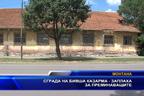 Сграда на бивша казарма - заплаха за преминаващите
