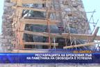 Реставрацията на бронзовия лъв на Паметника на свободата е успешна
