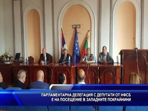 Парламентарна делегация с народни представители от НФСБ е на посещение в Западните покрайнини