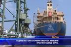 Над 655 хил. тона зърнени товари са изнесени през Пристанище Варна