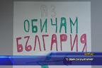 """""""С обич за България"""""""