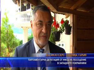 Парламентарна делегация от НФСБ на посещение в Западните поркайнини