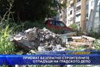 Община Кърджали се опитва да се справи с нерегламентираните сметища