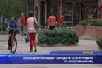 Колоездачи нарушават наредбата за осигуряване на обществения ред