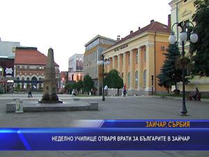 Неделно училище отваря врати за българите в Зайчар