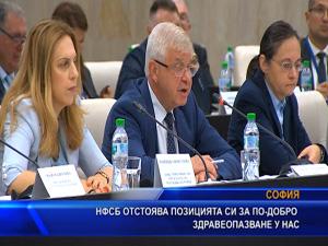 НФСБ отстоява позицията си за подобряване на здравеопазването в България