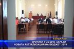 ДПС си гласува актуализация на общинския бюджет
