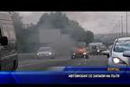 Автомобил се запали на изхода на Бургас