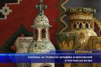 Изложба на троянска керамика в берковския етнографски музей