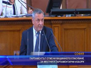 Парламентът отмени машинното гласуване за местни и парламентарни избори