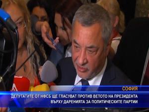 Депутатите от НФСБ ще гласуват против ветото върху даренията за партиите
