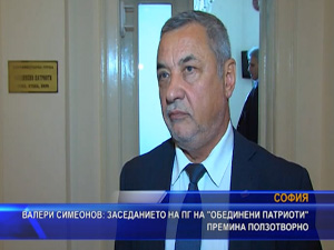 "Валери Симеонов: Заседанието на ПГ на ""Обединени патриоти"" премина ползотворно"