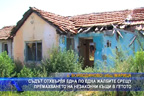 Съдът отхвърля една по една жалбите срещу премахването на незаконни къщи в гетото