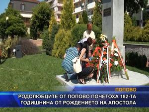 Родолюбците от Попово почетоха 182-та годишнина от рождението на Левски