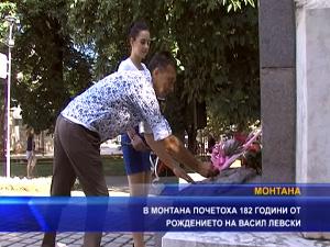 В Монтана почетоха 182 години от рождението на Васил Левски