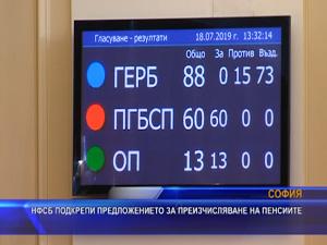 Депутатите от НФСБ подкрепиха предложението за преизчисляване на пенсиите