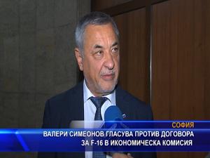 Валери Симеонов гласува против договора за Ф-16 в Икономическата комисия
