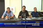 Българските ловци с подписка срещу неадекватните действия на БАБХ и МЗХ