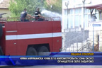 Няма африканска чума в 10-километровата зона около огнището в Зидарово