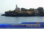 Община Бургас иска да разшири пристанището на остров Света Анастасия