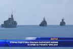 Отлична подготовка показаха българските военни по време на учението Бриз 2019