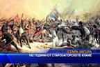 142 години от Старозагорското клане
