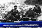 116 години от избухването на Илинденско - Преображенското въстание в Битолско