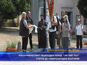 """Поклоническият пешеходен поход """"Светият път"""" стигна до Северозападна България"""