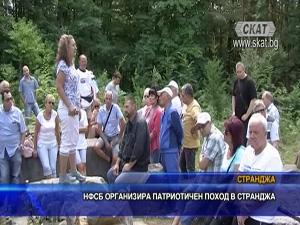 НФСБ организира патриотичен поход в Странджа