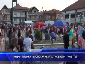 """Акция """"Тишина"""" в квартал """"Нов път"""" на Видин"""