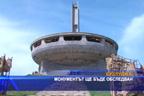 Монументът ще бъде обследван