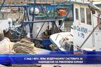 С над 1,2 млн. лева модернизират системата за наблюдение на риболовни кораби