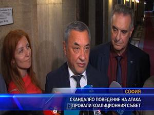 Скандално поведение на АТАКА провали коалиционния съвет