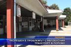 Разрешен е проблемът с автобусния транспорт в Попово