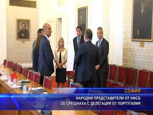 Народни представители от НФСБ се срещнаха с делегация от Португалия