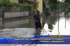 Общински съвет Камено търси решение за справяне с проблема с наводненията
