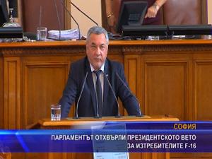Парламентът отхвърли президентското вето за изтребителите F-16