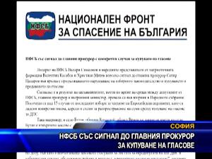 НФСБ със сигнал до главния прокурор с конкретни случаи за купуване на гласове