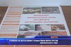 В района на Варна вземат превантивни мерки против африканската чума