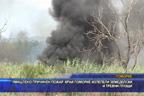 Умишлено причинен пожар край Поморие изпепели земеделски и тревни площи