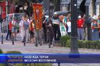 """Поклонническият поход """"Светият път"""", посветен на св. Иван Рилски, пристигна в столицата"""
